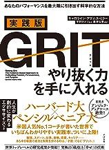 表紙: 実践版GRIT やり抜く力を手に入れる   キャロライン・アダムス・ミラー