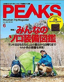 [雑誌] PEAKS (ピークス) 2021年06月号