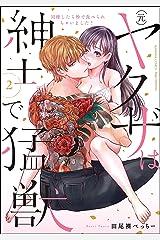 (元)ヤクザは紳士で猛獣 同棲したら秒で食べられちゃいました! (2) 【かきおろし漫画付】 (禁断Lovers) Kindle版
