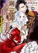 表紙: 鋼の元帥と見捨てられた王女 銀の花嫁は蜜夜に溺れる (蜜猫文庫) | 森原八鹿