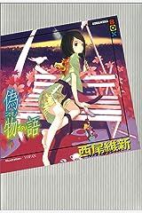 偽物語(下) (講談社BOX) Kindle版