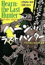 表紙: ハーン・ザ・ラストハンター ──アメリカン・オタク小説集   ブラッドレー・ボンド