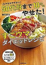 表紙: なかなかやせない50代母まで10キロやせた!すごウマダイエットレシピ | MONA