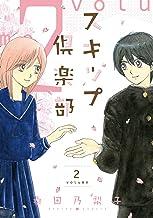 スキップ倶楽部(2) (ウィングス・コミックス)