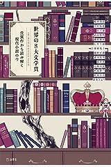 世界の8大文学賞 受賞作から読み解く現代小説の今 (立東舎) Kindle版