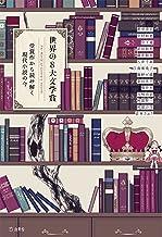 表紙: 世界の8大文学賞 受賞作から読み解く現代小説の今 (立東舎) | 都甲 幸治