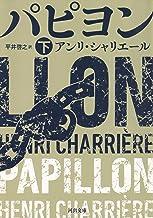 表紙: パピヨン 下 (河出文庫) | H・シャリエール