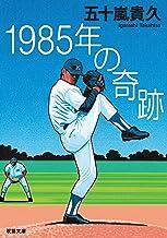 表紙: 1985年の奇跡 (双葉文庫) | 五十嵐貴久