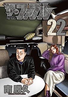 ザ・ファブル(22) (ヤングマガジンコミックス)