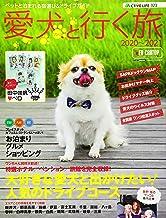 愛犬(ワンコ)と行く旅 2020~2021 (CARTOPMOOK)