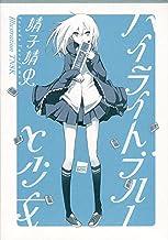 表紙: ハイライトブルーと少女 (講談社BOX) | 靖子靖史