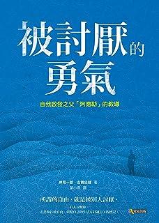 被討厭的勇氣: 自我啟發之父「阿德勒」的教導 (Traditional Chinese Edition)