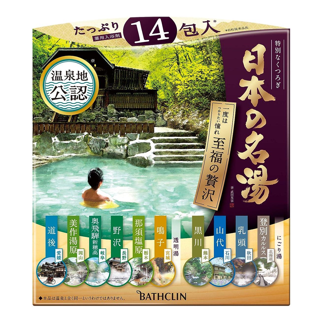 開梱費用前奏曲日本の名湯 至福の贅沢 入浴剤 色と香りで情緒を表現した温泉タイプ入浴剤 セット 30g×14包