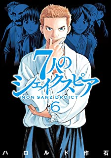 7人のシェイクスピア NON SANZ DROICT(6) (ヤングマガジンコミックス)