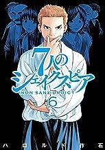 表紙: 7人のシェイクスピア NON SANZ DROICT(6) (ヤングマガジンコミックス) | ハロルド作石