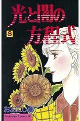 光と闇の方程式(8) (BE・LOVEコミックス) Kindle版