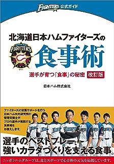 北海道日本ハムファイターズの食事術 改訂版 選手が育つ「食事」の秘密...