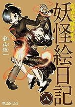 表紙: 奇異太郎少年の妖怪絵日記(8巻) (マイクロマガジン・コミックス) | 影山理一