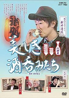 美しき酒呑みたち 八杯目 [DVD]