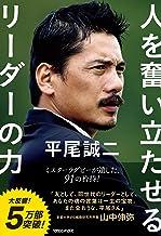 表紙: 平尾誠二 人を奮い立たせるリーダーの力 | マガジンハウス