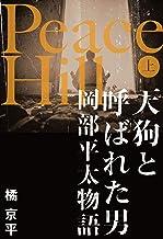 表紙: Peace Hill (上)   橘京平