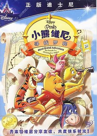小熊维尼寻找罗宾(DVD)