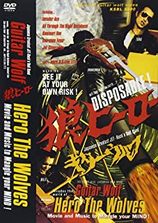 狼ヒーロー [DVD]