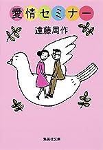 表紙: 愛情セミナー (集英社文庫) | 遠藤周作
