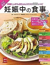 表紙: これが最新!妊娠中の食事 主婦の友実用No.1シリーズ | 細川 モモ
