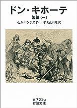 表紙: ドン・キホーテ 後篇一 (岩波文庫) | セルバンテス