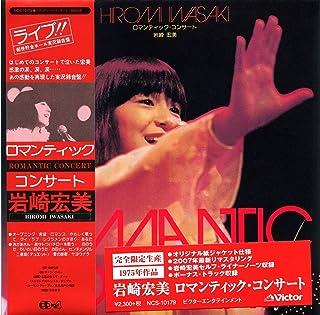 ロマンティック・コンサート(タワーレコード限定)
