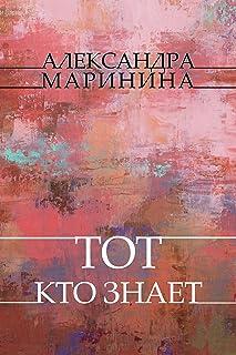 Chelovek - kto eto? [Man - who is it?] (Russian Edition)