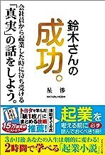 表紙: 鈴木さんの成功。 会社員から起業した時に待ち受ける「真実」の話をしよう。 | 星 渉