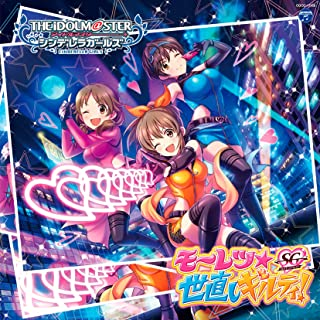 THE IDOLM@STER CINDERELLA GIRLS STARLIGHT MASTER 18 モーレツ★世直しギルティ!