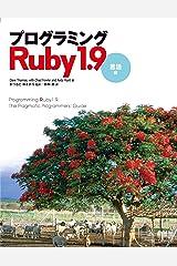 プログラミングRuby 1.9 言語編 (Japanese Edition) Kindle Edition