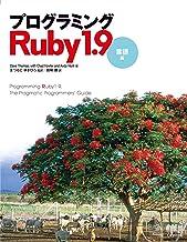 プログラミングRuby 1.9 言語編 (Japanese Edition)