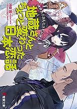 表紙: オオカミさんとスピンオフ 地蔵さんとちょっと変わった日本恋話 オオカミさんと七人の仲間たち (電撃文庫)   うなじ