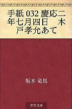 表紙: 手紙 032 慶応二年七月四日 木戸孝允あて | 坂本 竜馬