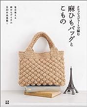 表紙: クロッシェジュートで編む麻ひもバッグとこもの | クロッシェジュートで編む会