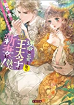表紙: 運命の乙女を娶った王太子は新妻にご執心! (蜜猫文庫) | Ciel
