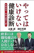 表紙: やってはいけない健康診断 早期発見・早期治療の「罠」 (SB新書)   和田 秀樹