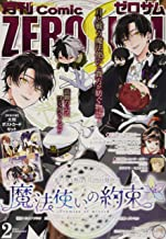 コミックZERO-SUM2021年2月号