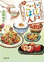 表紙: 作ってあげたい小江戸ごはん2 まんぷくトマトスープと親子の朝ごはん (角川文庫) | 高橋 由太