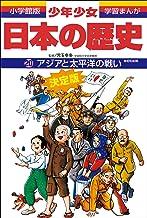 表紙: 学習まんが 少年少女日本の歴史20 アジアと太平洋の戦い ―昭和前期― | あおむら純