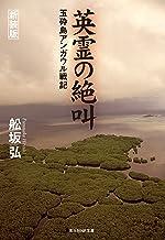 表紙: 英霊の絶叫 玉砕島アンガウル戦記 (光人社NF文庫) | 舩坂弘