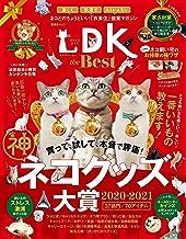 表紙: 晋遊舎ムック ネコDK the Best   晋遊舎