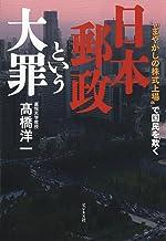 表紙: 日本郵政という大罪 | 高橋洋一