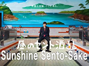 Sunshine Sento-Sake - Season 1 (Subbed)