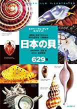 表紙: 日本の貝:温帯域・浅海で見られる種の生態写真+貝殻標本 (ネイチャーウォッチングガイドブック) | 髙重 博