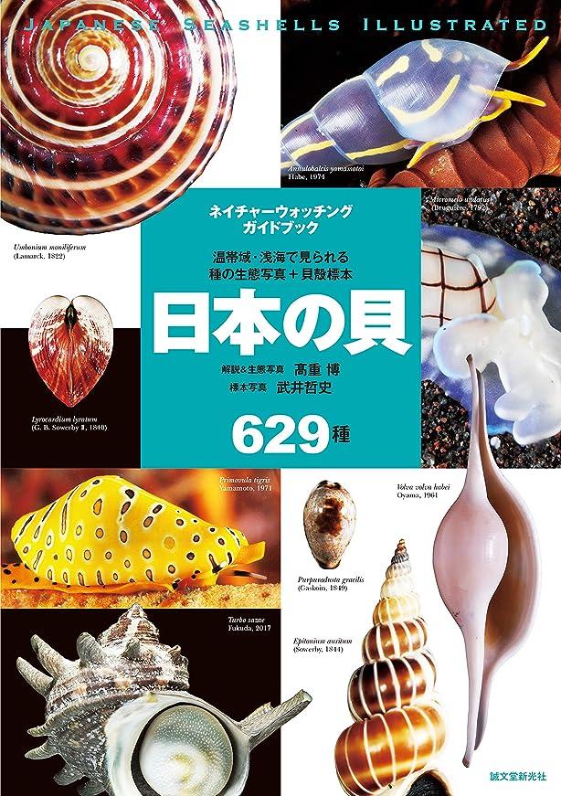 運賃マディソン正しい日本の貝:温帯域?浅海で見られる種の生態写真+貝殻標本 (ネイチャーウォッチングガイドブック)